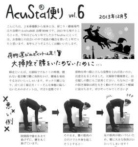 アキュスタ便り-vol6