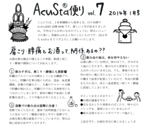 AcuSta便り7