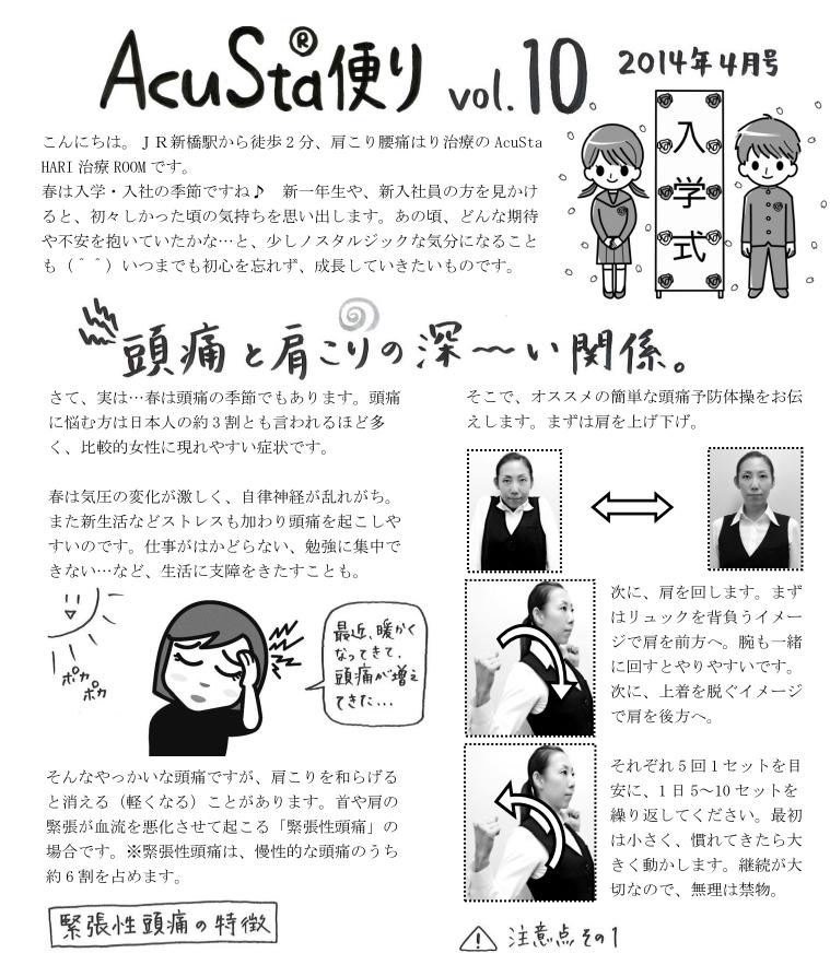 アキュスタ便り10号です!
