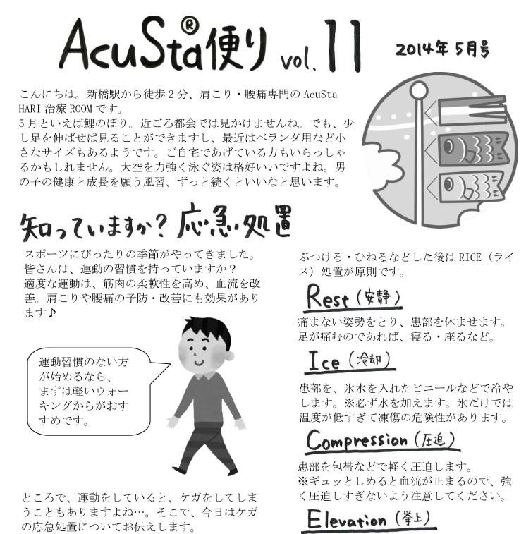 アキュスタ便り11号