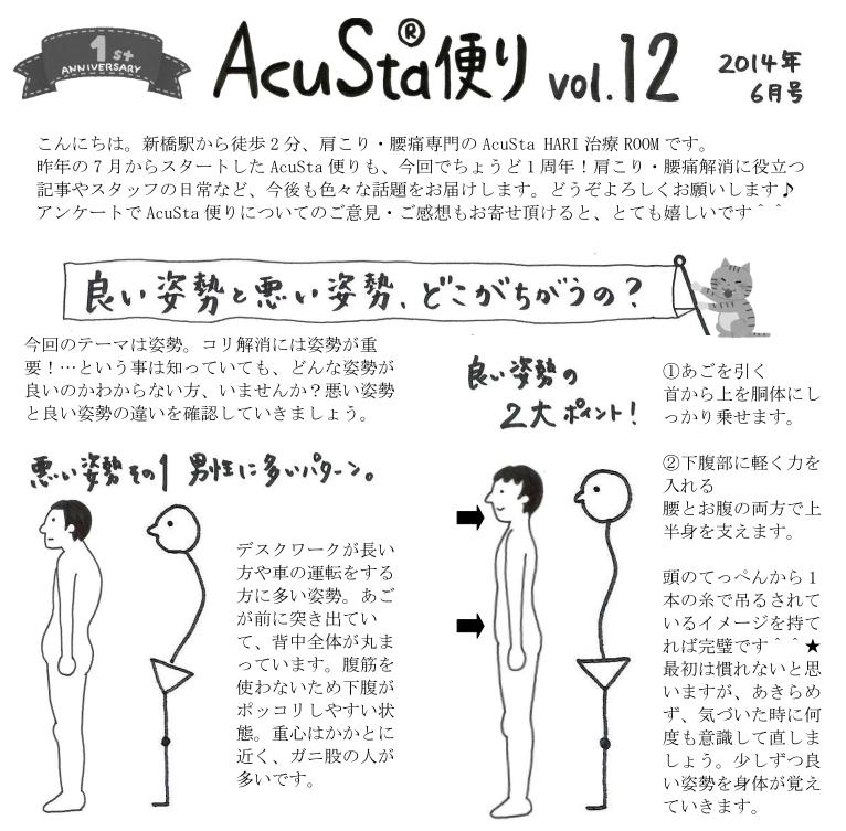 アキュスタ便り12号