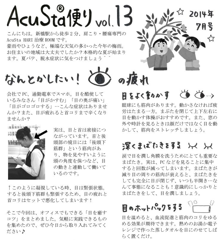 アキュスタ便り13号
